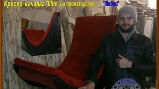 """Кресло-качалка из массива дерева мягкое """"Elit"""""""