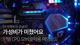 COLORFUL iGAME Z390 Vulcan X V20 STCOM_동영상_이미지