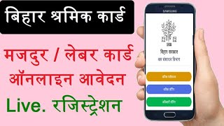 Bihar Labour card online Apply,bihar majdurshram card online apply,बिहार लेबर कार्ड कैसे बनाये - Download this Video in MP3, M4A, WEBM, MP4, 3GP