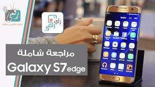 مراجعة مفصلة لـ جالكسي اس 7 ايدج | Galaxy S7 Edge