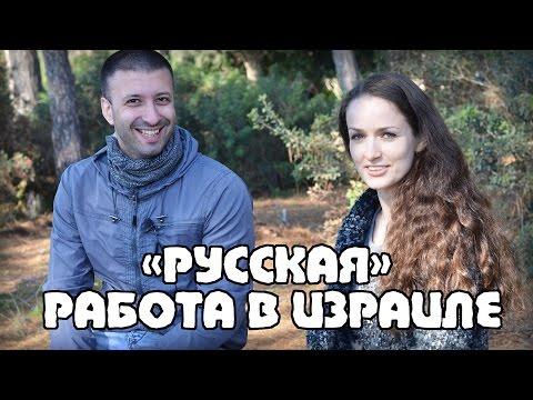 работа в израиле для русскоговорящих вакансии по контракту распределении мест российских