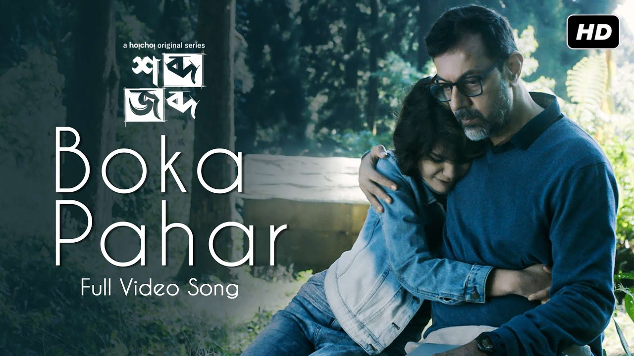 Boka Pahar Lyrics (বোকা পাহাড়)