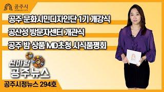 신바람 공주뉴스 294호(공주문화시민디자인단, 마을발전토론회, 공산성 방문자센터, 공주밤, 알밤한우,  죽당 신유) 이미지