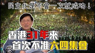 香港31年來首次不准六四集會 民主化是不會一次就成功!〈蕭若元:理論蕭析〉2020-06-04