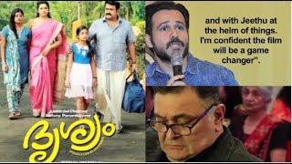 Malayalam Actor Mohanlal Debut in Bollywood with Imran Hashmi and Rishi Kapoor | Jeethu Joseph