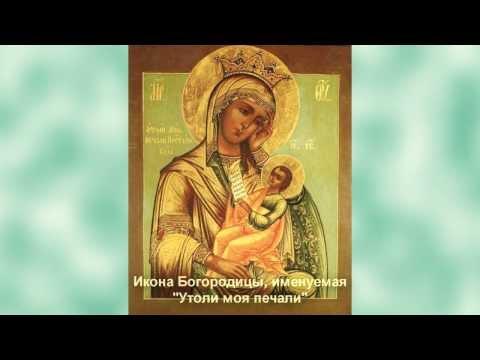 Молитва о здравии Софии (Софьи, Сони)