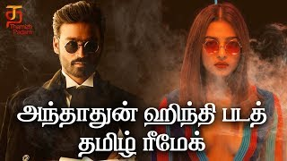 Dhanush To Purchase Tamil Remake Rights of Andhadhun | Ayushman Khurrana | Radhika Apte | Tabu