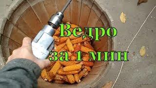 ОЧИСТКА КУКУРУЗЫ . Быстро, дешево, качественно. Masina Porumb. Cleaning Corn