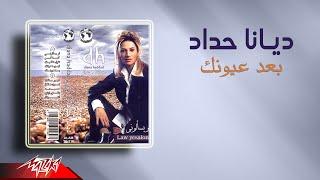 تحميل اغاني Diana Haddad - Baad Eyounak   ديانا حداد - بعد عيونك MP3