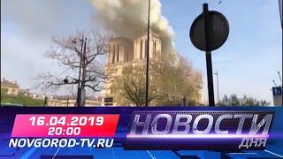 16.04.2019 Новости дня 20:00