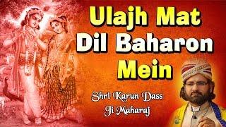 Ulajh Mat Dil Baharon Mein ||Pujya Shri Karun Dass Ji Maharaj || Bhajan || Yamunanagar Haryana