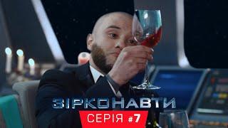 Звездонавты - 7 серия - 1 сезон   Комедия - Сериал 2018