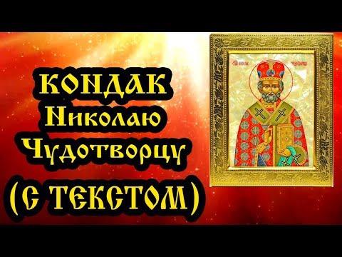 Кондак Николаю Чудотворцу аудио молитва с текстом