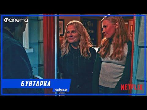 Бунтарка ✔️ Русский трейлер (2021) | Netflix