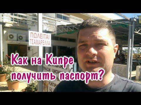 Как получить паспорт на Кипре - Гражданство Кипра для Русских в 2019 / Актуальная информация и Факты