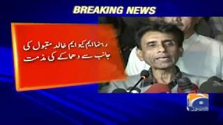 Breaking News - MQM-P leaders Khalid Maqbool, Khawaja Izhar narrowly escape blast in Karachi