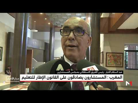 العرب اليوم - شاهد: انتهاء الجدل حول قانون تطوير التعليم في المغرب