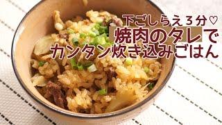 下ごしらえ3分!焼肉のタレで失敗なしゴボウと牛コマの絶品炊き込みご飯の作り方|HowtomakeTakikomi-gohan