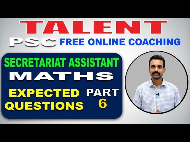 KERALA PSC | Degree Level | Secretariat Assistant | MATHS | EXPECTED QUESTIONS - 6