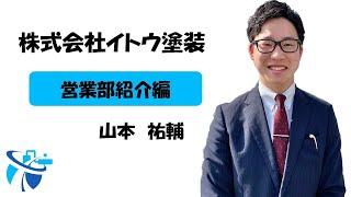 【従業員紹介】営業部 山本編