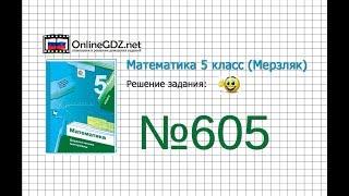 Задание №605 - Математика 5 класс (Мерзляк А.Г., Полонский В.Б., Якир М.С)