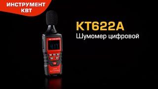 Digital sound-level meter КТ622A