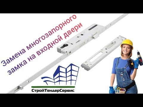 Как СВОИМИ РУКАМИ заменить многозапорный замок на металлопластиковой входной двери. Обзор работы...
