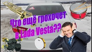 Что стучит в Лада Веста???/The problems of the Russian carmaker Lada Vesta