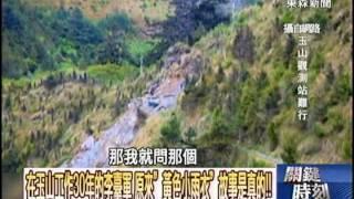 在玉山工作30年的李臺軍 原來「黃色小雨衣」故事是真的!!1021016-6   Kholo.pk