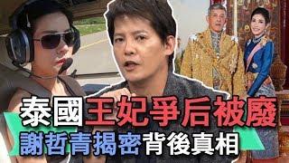 【精華版】泰國王妃爭后被廢 謝哲青揭密背後真相