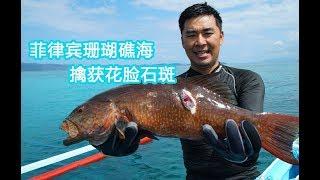 世界厨房第82集  珊瑚礁潜水搏得花脸石斑,荒岛生火来个一鱼三吃 Coral trout spearfishing and cooking in palawan,Philippines