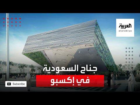 العرب اليوم - شاهد: اكتمال بناء جناح السعودية في إكسبو دبي