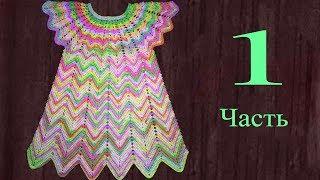 Летнее цветное платье 3-5 лет. 1 часть. Кокетка. Knit a beautiful dress hook.