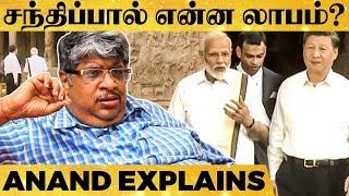 Modi Xi jinping சந்திப்பால் பொருளாதார வீழ்ச்சி சரியாகுமா?- Anand Srinivasan | #ModixijinpingMeet