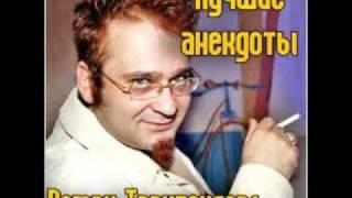 Роман Трахтенберг лучшие Анекдоты 5 часть.