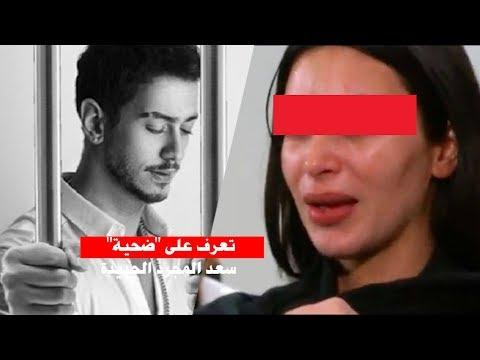 العرب اليوم - شاهد : معلومات مثيرة بشأن الفتاة التي اتهمت سعد المجرد بالاغتصاب