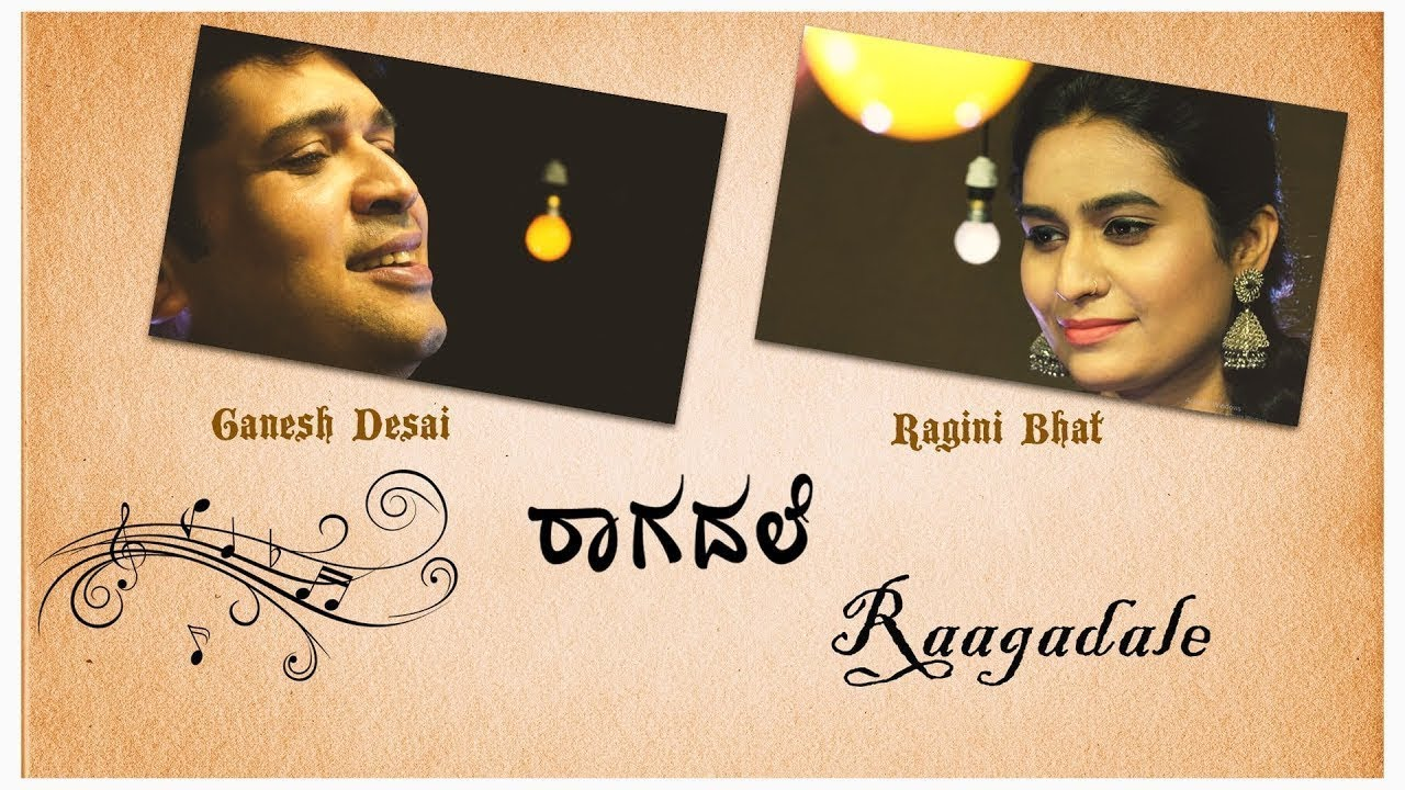 Raagadale lyrics - Ganesh Desai & Ragini Bhat - spider lyrics