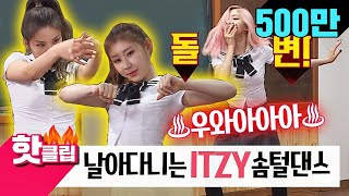 ♨ Hot clip ♨ ☆We're a little different☆ Flying ITZY's Fluffy Dance ♥ _ ♥ #KnowingBrothers #JTBC