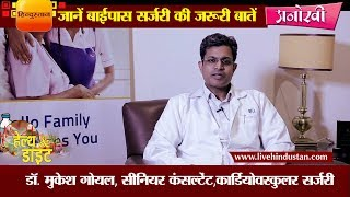 जानें बाईपास सर्जरी की जरूरी बातें II Important points about bypass surgery by  dr mukesh goyal