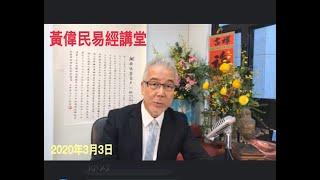 黃偉民易經講堂 習近平捐款抗疫一呼百應 身在香港好修行 紫微斗數田宅宮