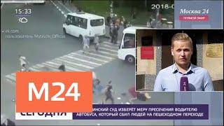 Суд избирает меру пресечения водителю автобуса, сбившему людей на пешеходном переходе - Москва 24