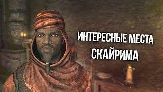 Skyrim Секреты и Интересные моменты игры!