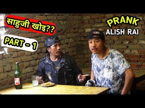 nepali prank - साहुजी खोइ ?/ saahu ji khoi || funny/comedy prank || alish rai new prank