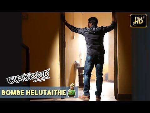 BOMBE HELUTAITHE HD VIDEO   RAAJAKUMARA   PUNEETH RAJKUMAR   VIJAY PRAKASH   HARIKRISHNA