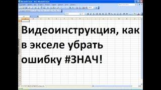 Как убрать ошибки в ячейках Excel