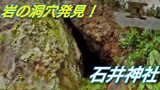 石井神社パワースポット新潟県新発田市