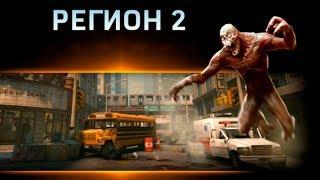 Left to Survive PvP Zombie Shooter #3 Регион 2! Лучший зомби шутер на телефоне!