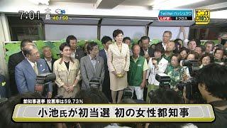 小池百合子氏が初当選初の女性都知事他候補に大差~都知事選投票に行きましたか?[モーニングCROSS]