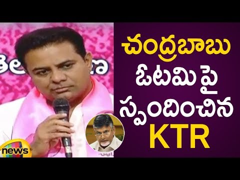 KTR Responds Over Chandrababu Naidu Defeat In 2019 Elections