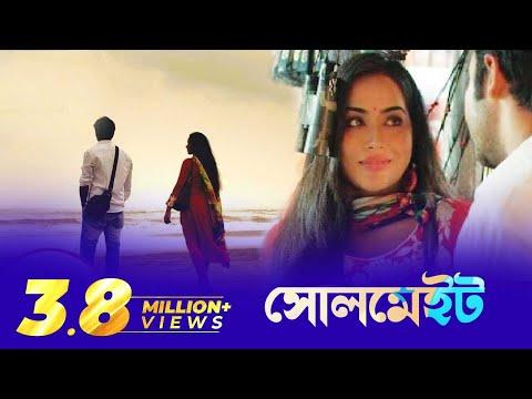 Romantic Telefilm: Soulmate   সোলমেইট । Mamo   Nisho   Mishu Sabbir   NTV Special Romantic Teleflim